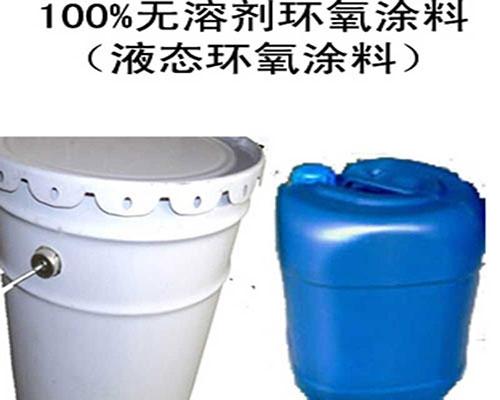100%无溶剂高强度环氧防腐涂料 无溶剂环氧防腐涂料 环氧涂料 饮用水防腐涂料
